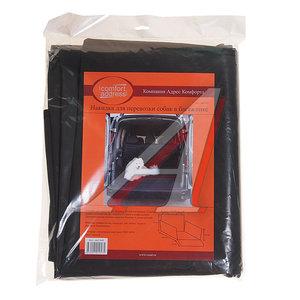 Накидка в багажник защитная для собак и грузов черная COMFORT ADDRESS DAF-049