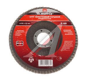 Круг зачистной лепестковый торцевой 125х22мм Р60 MATRIX 74043