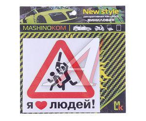 """Наклейка виниловая """"Я люблю людей"""" 12х12см фон белый MASHINOKOM VRC 425"""