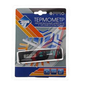 Термометр в автомобиль с часами и подсветкой NOVA BRIGHT 12655, BT7