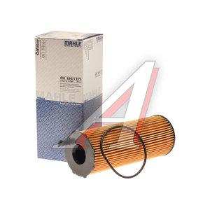 Фильтр масляный LAND ROVER (06-10) (3.6) MAHLE OX196/1D1, LR002338