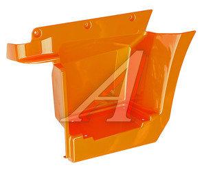 Щиток КАМАЗ-4308,5308 подножки левый (рестайлинг) (оранжевый) ОАО РИАТ 5308-8403111-50, 5308-8403111-50(О)