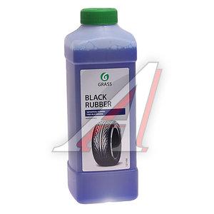 Очиститель шин BLACK RUBBER 1кг GRASS GRASS, 121100