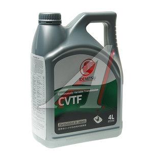 Масло трансмиссионное CVTF 4л IDEMITSU IDEMITSU CVTF, 30301201-746