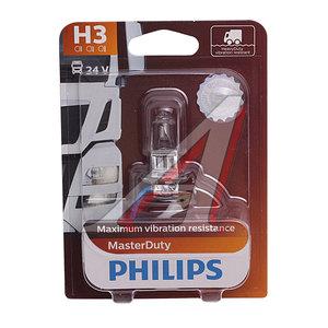 Лампа 24V H3 70W PK22s блистер (1шт.) Master Duty PHILIPS 13336MDB1, P-13336MDбл, АКГ 24-70-1 (НЗ)