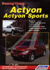 Книга SSANGYONG Action,Action Sport (06-) устройство,ремонт,эксплуатация ЗА РУЛЕМ (57415), 57415