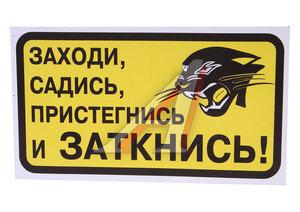 """Наклейка виниловая """"ЗАХОДИ, САДИСЬ ..."""" Б05"""