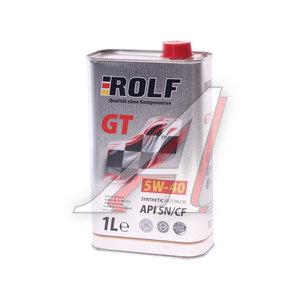 Масло моторное GT SN/CF синт 1л ROLF ROLF SAE5W40