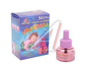 Жидкость от комаров 30 ночей (детская) Некусайка РАПТОР G9616