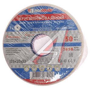 Круг шлифовальный 125х20х32 25А 40 K,L (40СМ) Лужский АЗ ЛАЗ КШ 125х20х32 25А 40 K,L (40СМ), 15348