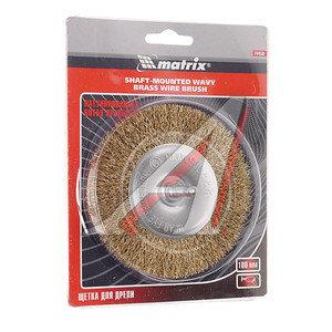 Кордщетка для дрели дисковая 100мм витая латунь MATRIX 74450