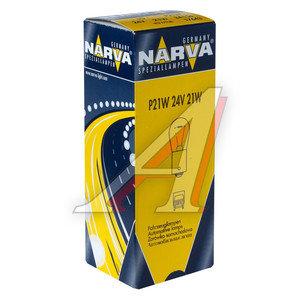 Лампа 24V P21W Ba15s NARVA 176433000, N-17643, А24-21