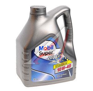 Масло дизельное SUPER 2000 X1 п/синт.4л MOBIL MOBIL SAE10W40, 01_00622