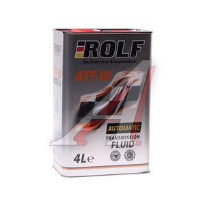 Масло трансмиссионное ATF DEXRON III для АКПП 4л ROLF ROLF ATF III