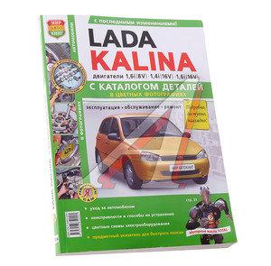"""Книга ВАЗ-1118 Калина цветные фото""""Я ремонтирую сам""""+каталог Мир Автокниг (65652), 65652"""