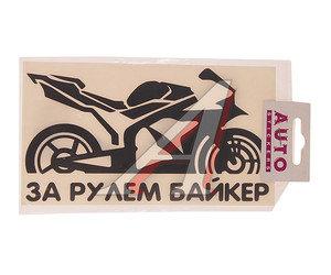 """Наклейка виниловая вырезанная """"За рулем Biker"""" 9х17см черная AUTOSTICKERS 07236/066790"""