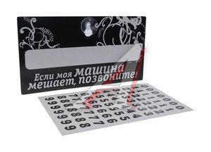 """Автописьмо """"ЕСЛИ МАШИНА МЕШАЕТ.."""" (табличка на присоске с набором цифр) ЖИРАФФ AP-7"""