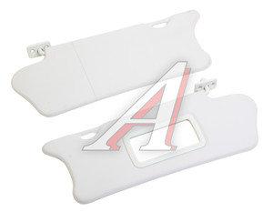 Козырек ВАЗ-2110 солнцезащитный комплект с зерк.2шт. 2110-8204010/11, 2110-8204011