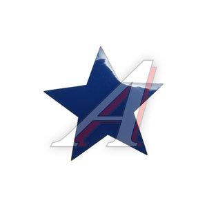 """Наклейка """"Звезда"""" 17х17см в ассортименте 1шт. 03358/59/60/61, патриот"""