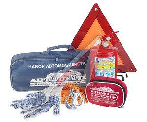 Набор автомобилиста (огнетушитель ОП-2,аптечка,знак,трос 3.5т,перчатки) АВТОСТОП H-1