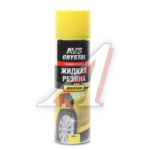 Резина жидкая декоративная желтая 650мл AVS A07121S, AVK-308