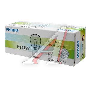 Лампа 12V PY21W BAU15s Yellow Long Life Eco Vision PHILIPS 12496LLECOCP, P-12496LLECO, А12-21-3