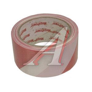 Скотч сигнальный 48ммх20м красный/белый MEGAPOWER LT-RW