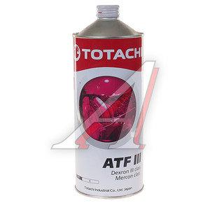 Масло трансмиссионное ATF DEXRON III 1л (красный) TOTACHI TOTACHI ATF