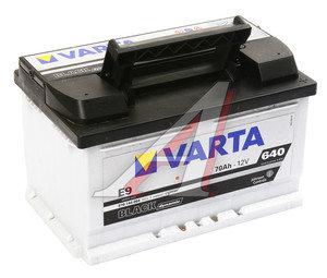 Аккумулятор VARTA Black Dynamic 70А/ч обратная полярность, низкий 6СТ70 Е9, 570 144 064 312 2