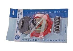 Ремкомплект ГАЗ,УАЗ насоса топливного (901-21;902) ПЕКАР 900-1106980-01/03, 900-1106980-01КУ, 900-1106010-01