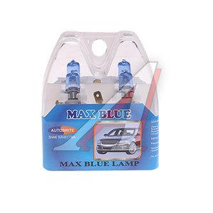 Лампа 12V H3 100W PK22s бокс (2шт.) Autobrite Max Blue MS Н3-12-100