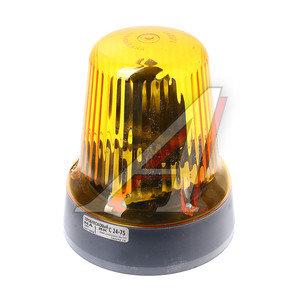 Маяк проблесковый 24V стационарный (лампа Н1) САКУРА С24-75