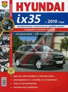 Книга HYUNDAI ix35 (10-) устройство,ремонт,эксплуатация Мир Автокниг (45042), 45042