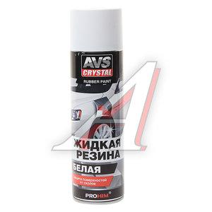 Резина жидкая декоративная белая 650мл AVS A78917S, AVK-304