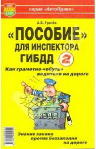 """Книга прочее Пособие для инспектора ГИБДД-2!Как """"обуть""""водителя на дороге Мир Автокниг (30767), POL-30767-OLD"""