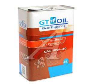 Масло дизельное GT POWER CI CI-4/SL п/синт.4л GT OIL GT OIL SAE 10W40