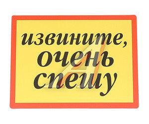 """Наклейка виниловая """"Извените, очень спешу!""""14.5х13.5см ЖИРАФФ НП-10"""