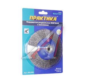 Кордщетка для УШМ коническая 125мм витая сталь М14 ПРАКТИКА 032-492