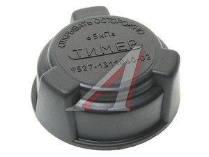 Крышка бачка расширительного КАМАЗ ТИМЕР 9527-1311060-02, 9527-1311060-01