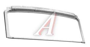 Панель МАЗ-64221 ветрового окна (рамка стекла) ОАО МАЗ 64221-5301034, 642215301034