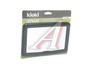 Зеркало дополнительное на солнцезащитный козырек KIOKI CA56