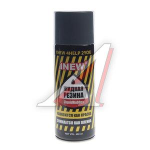 Резина жидкая декоративная серая 400мл 1NEW LR-520