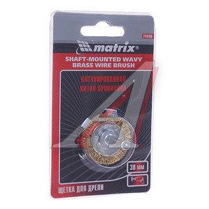 Кордщетка для дрели дисковая 30мм витая латунь MATRIX 74440
