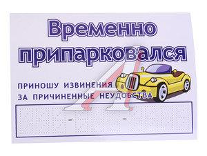 """Наклейка виниловая """"Временно припарковался"""" Г27"""