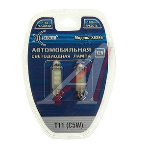 Лампа светодиодная 12V C5W 1.8W SV8.5-8 36мм двухцокольная белая блистер (2шт.) XENITE 1009323, АС12-5