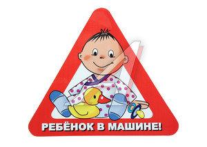 """Наклейка-знак виниловая """"Ребенок в машине"""" треугольник, с уткой, большая В07105"""
