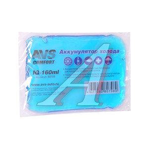 Аккумулятор холода 160г гелевый (мягкий) AVS 80708, 80708 IG-160