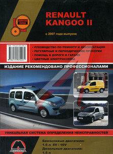 Книга RENAULT Kangoo (07-) бензин/дизель МОНОЛИТ ЗА РУЛЕМ (59015), 59015