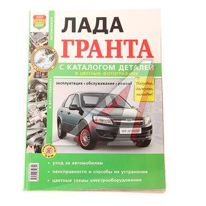 Книга ВАЗ-2190 устройство,ремонт,эксплуатация,каталог Мир Автокниг (37019), 37019