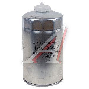 Фильтр топливный ЗИЛ-5301,МТЗ тонкой очистки (дв.ММЗ-260) DIFA ФТ 024-1117010, 6102/1(комплектация), 24.1117010